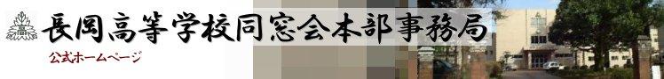 長岡高校同窓会 本部事務局