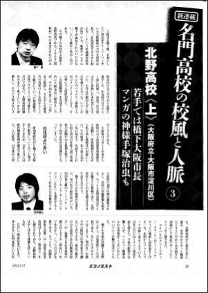 『エコノミスト』見本1
