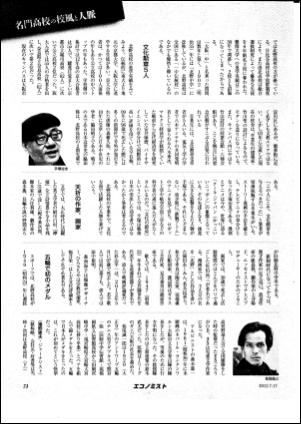 『エコノミスト』見本2