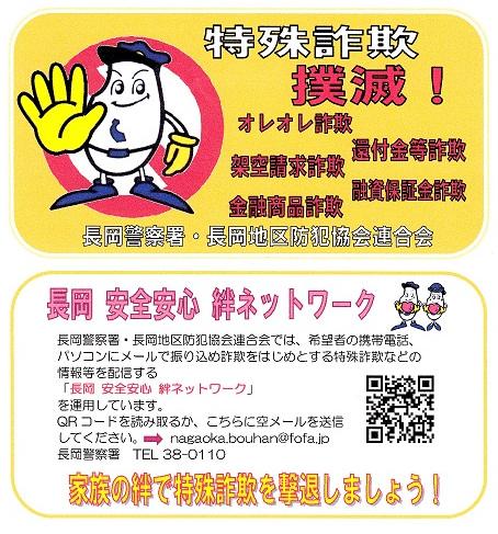 長岡安全安心絆ネットワークQRコード
