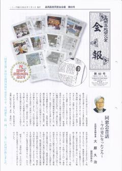 会報60号表紙