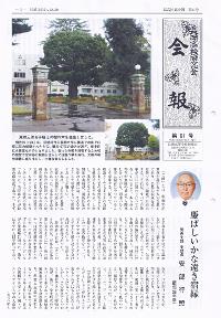 会報61号表紙